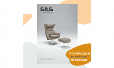 Кресло Sits Isa relax